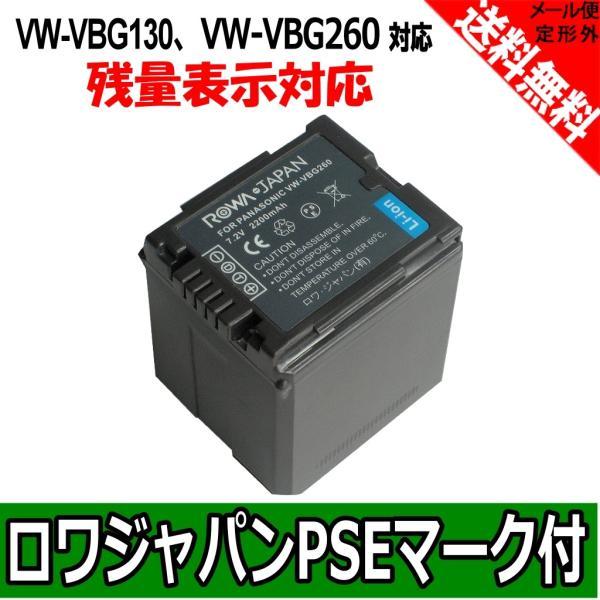 PANASONIC パナソニック VW-VBG260 VW-VBG260-K 互換 バッテリー 残量表示可能 【ロワジャパン】