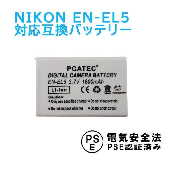 ニコン NIKON EN-EL5対応互換大容量バッテリー 1100mAh☆Coolpix P80、P510、S10
