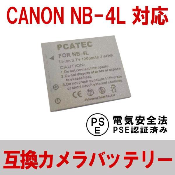 キヤノン CANON NB-4L 対応互換大容量バッテリー☆ IXY DIGITAL WIRELESS