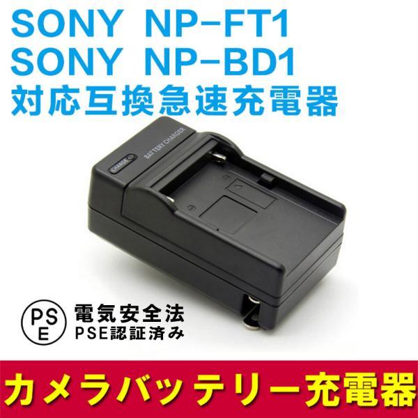 送料無料 NP-FT1/NP-BD1対応互換急速充電器 DSC-T1 DSC-T3 DSC-T3S DSC-T5 DSC-T11 DSC-T33 DSC-T9 DSC-T10対応