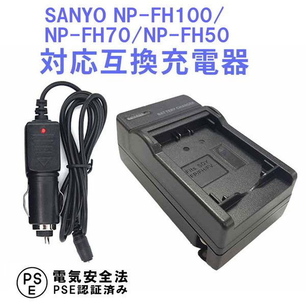 NP-FH100 NP-FH70 NP-FH50 互換急速充電器(カーチャージャー付属)HDR-TG5V/HDR-G1/DSC-HX100V/HDR-HX1/HDR-TG5V/HDR-G1/α230/α330/α380対応