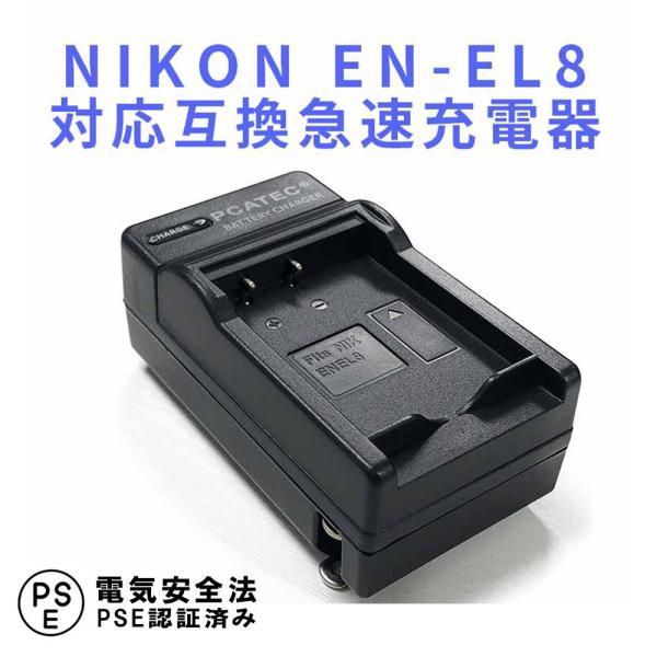 ニコン 互換急速充電器 NIKON EN-EL8 対応 バッテリーチャージャー Coolpix P1 P2 S1 S2 S3 S5 S6 S7 S7c S8 S9 S50 S51 S52対応