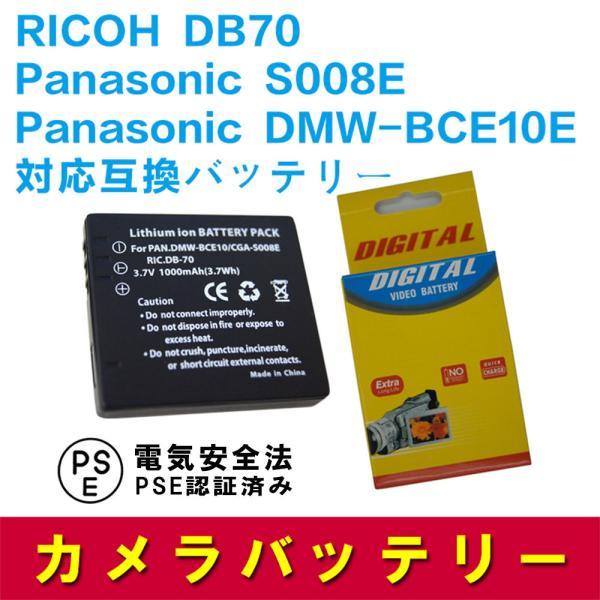 リコー DB70 互換バッテリー RICOH DB-70 / PANASONIC S008E バッテリー Caplio R10 / CX1