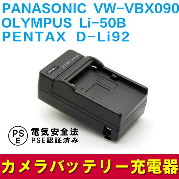 PANASONIC VW-VBX090/Li-50B/BK1対応互換急速充電器 Olympus Stylus SZ-10/SZ-12/SZ-15/1010/1020/1030/9000/9010/SP-800UZ/SP-810UZ等対応