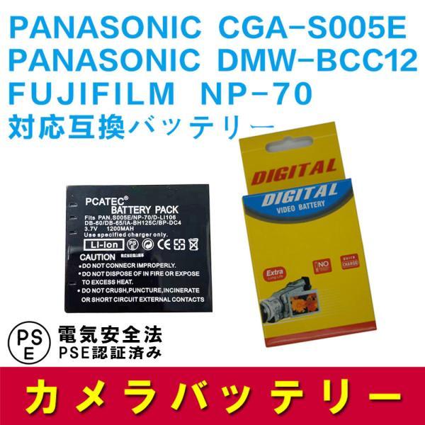 フジフィルム 互換バッテリー FUJIFILM NP-70/CGA-S005 対応 1150mAh FinePix F20 FinePix F40fd  P25Apr15