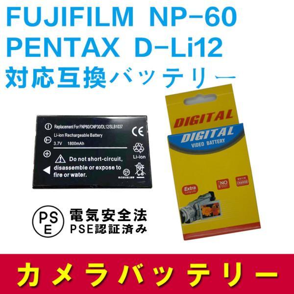 ペンタックス 互換バッテリー PENTAX D-Li12 / FUJIFILM NP-60 対応 Optio 330/Optio 430