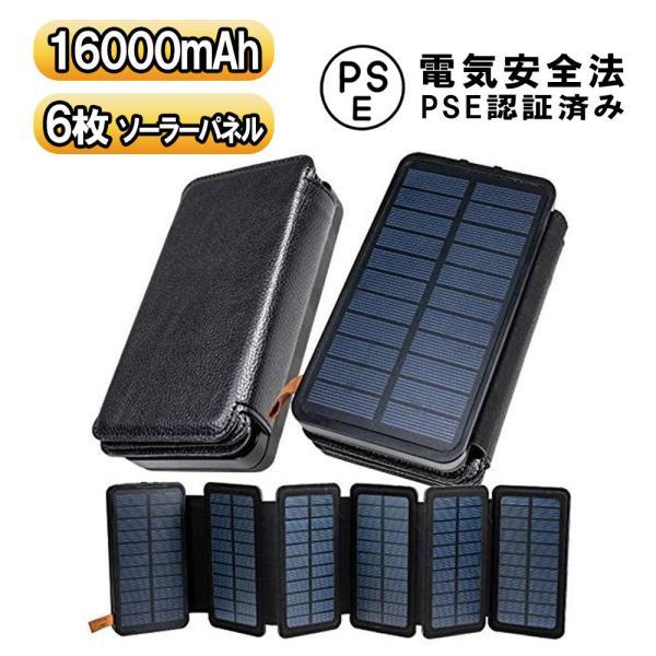 ソーラーモバイルバッテリーソーラー充電器折りたたみ式6枚パネル16000mAh大容量防災災害対策非常用電源LEDライト
