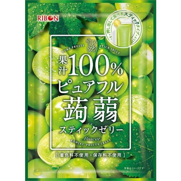リボン 果汁100%ピュアフル蒟蒻スティックゼリー<マスカット> 130g(約10個)