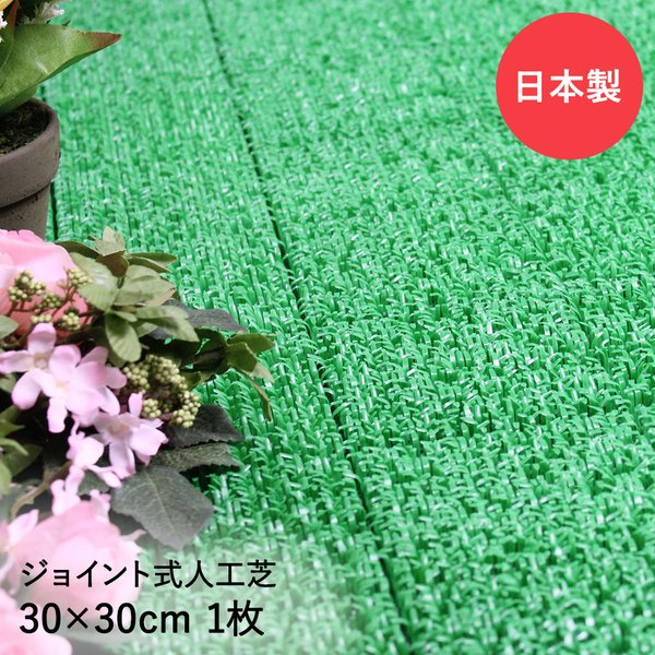 ジョイント式 人工芝 1枚 | 芝生 ジョイントマット おしゃれ 防音 ガーデニング用品 ガーデン用品 芝 リフォーム 玄関マット|royal3000