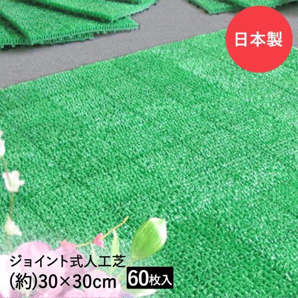 人工芝 ジョイントタイプ 60枚 | ベランダ ジョイントマット 屋外 マット おしゃれ 玄関 日本製 マンション 庭 ジョイント 芝 ガーデン ガーデニング 水はけ