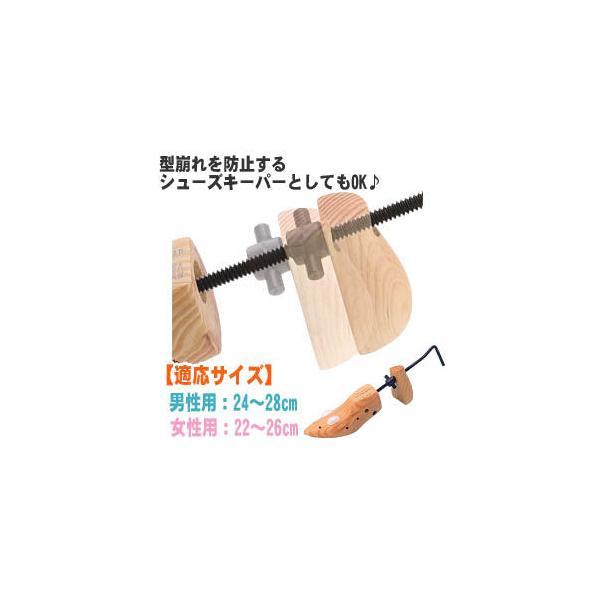シューズストレッチャー tsk |  シューフィッター シューズフィッター 木製 メンズ ヒール シューズ ストレッチャー 小物 玄関 靴伸ばし