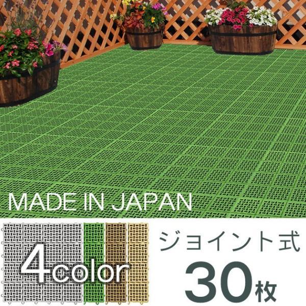 水切り 屋外ジョイントマット 30枚   日本製 DIY 簡単施工 庭 ベランダ テラス ガーデン おしゃれ 芝敷き詰め 緑化 ジョイント式 水はけ ガーデニング