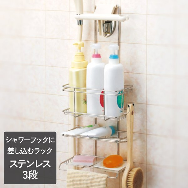 RoomClip商品情報 - ステンレスシャワーラック 3段 tsk | お風呂場 おしゃれ バス ラック 収納雑貨 インテリア フック