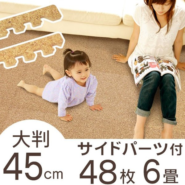 45cm角コルクマットサイドパーツ付き 48枚セット  tsk   六畳 赤ちゃん 断熱 おしゃれ 天然 単色 32枚 フロアマット フロアーマット クッションマット royal3000