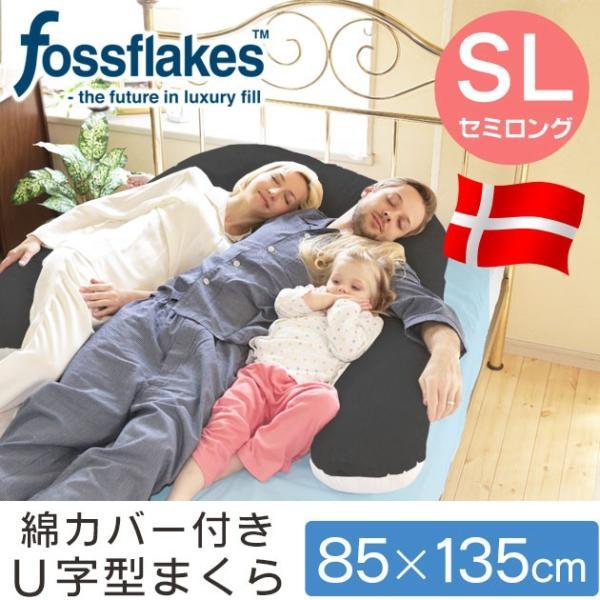 フォスフレイクス コンフォートU SL 85×135cm カバーセット   tsk   u字クッション 抱枕 だきまくら まくら マクラ ピロー 寝具 royal3000