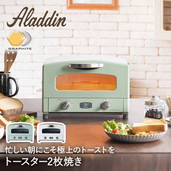送料無料 トースター アラジン オーブン 2枚 パン おしゃれ コンパクト レトロ オーブントースター ホワイト グリーン アラジン グラファイト トースター|royal3000