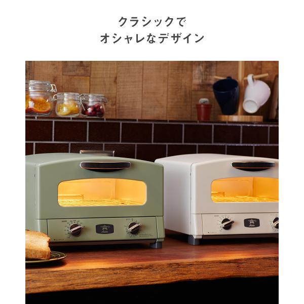 送料無料 トースター アラジン オーブン 2枚 パン おしゃれ コンパクト レトロ オーブントースター ホワイト グリーン アラジン グラファイト トースター|royal3000|03