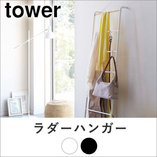 ラダーハンガー Tower tsk | ス...