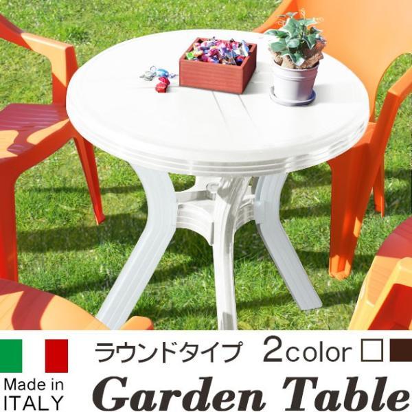PCラウンドテーブル アンジェロ | 屋外 ベランダ 庭 テーブル ガーデニングテーブル アウトドア テラス 屋外用 ガーデン家具 ガーデンテーブル