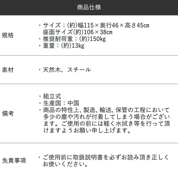 ヴィンテージ デザイン ダイニング ベンチ チェア 天然木×スチール madoi(マドイ) ホワイト ブラック ミストグリーン カフェ風 ブルックリン レトロ モダン|royal3000|05