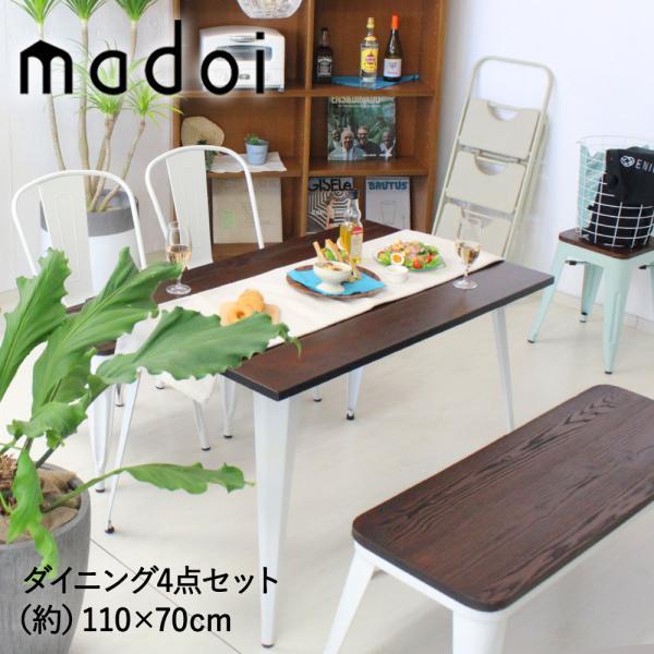 ヴィンテージ ダイニングテーブル ダイニングセット 4点セット 4人掛け 幅140cm 天然木×スチール madoi(マドイ) ホワイト 食卓 カフェ風 ブルックリン 木製|royal3000