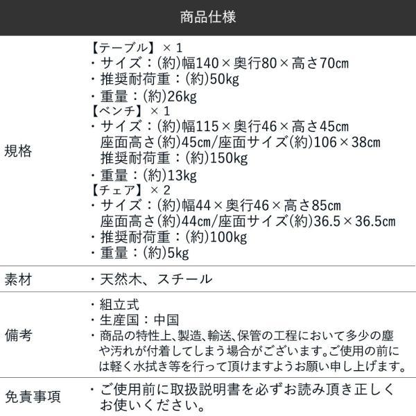 ヴィンテージ ダイニングテーブル ダイニングセット 4点セット 4人掛け 幅140cm 天然木×スチール madoi(マドイ) ホワイト&ミストグリーン 食卓 カフェ風 royal3000 06