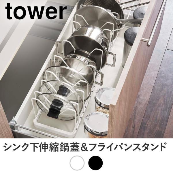 シンク下 鍋ブタ フライパンラック スタンド タワー   フライパンスタンド 鍋蓋スタンド 鍋蓋整理棚 鍋蓋ラック キッチン 便利グッズ キッチングッズ なべふた