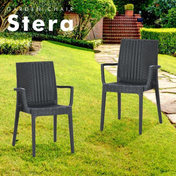 ラタン調 チェア ( 肘付き ) Stera ( ステラ ) 2脚セット | おしゃれ ガーデン セット ベランダ 庭 プラスチック ガーデニング ステラ バルコニー チェア テラス