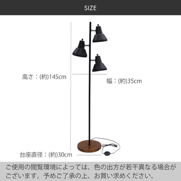 フロアライト スタンドライト おしゃれ 調光 調色 ができる LED電球 3個と専用リモコン付き 3灯 honoka | スポットライト フロアスタンド 間接照明 ルームライト|royal3000|03