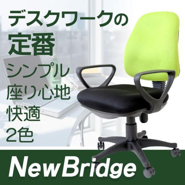 オフィスチェアー  (ニューブリッジ) | いす イス 椅子 チェア チェアー|royal3000