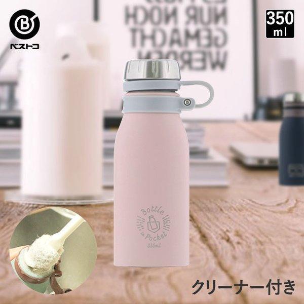 ボトルインポケット ボトルクリーナー セット ピンク   水筒 ミニサイズ おしゃれ 350ml コンパクト マグボトル 直飲み ステンレス ボトル 保冷 保温 かわいい
