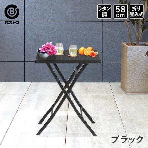 ラタン調 テーブル ブラック | インテリア おしゃれ 折りたたみ バルコニー ガーデンファニチャー ガーデンテーブル 58cm×58cm ベランダテーブル 屋外家具