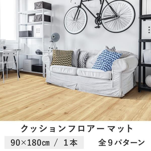 クッションシート 180cm × 90cm   クッションフロアマット フロアマット 木目 石目 クッションフロア フローリングマット 床材 DIY royal3000
