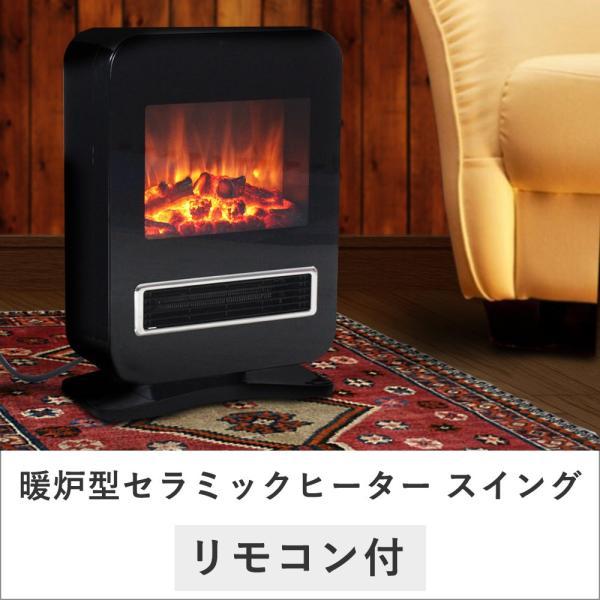 暖炉型セラミックヒーター スイング tsk | だんろ 暖炉 暖炉型 ヒーター 暖炉型ファンヒーター セラミックファンヒーター 足元暖房 セラミックヒーター|royal3000