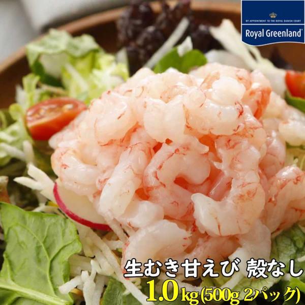 さらに むきエビ 甘エビ 生むきえび (1kg(500g×2袋) :バラ冷凍 ) 甘海老 海老 海産物 海鮮 食べ物 刺身やお寿司