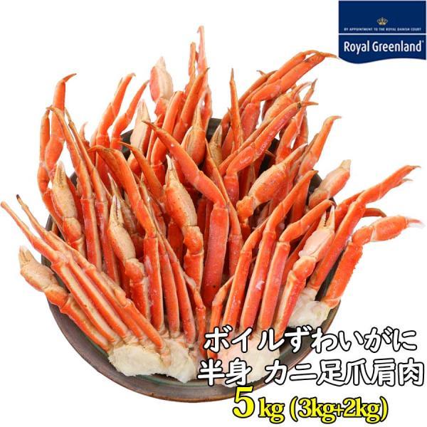 カニ かに 売り切れ間近 ズワイガニ  本 ずわいがに ボイル 脚 業務用 蟹 ( 5kg : 11〜13人前 ) ギフト箱入り 蟹 ズワイ ズワイ蟹