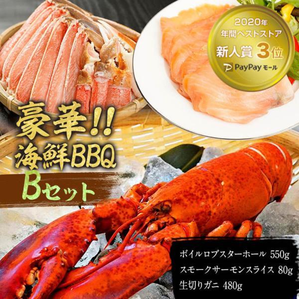 豪華!海鮮bbq Bセット 当店人気の海鮮詰め合わせ!ボイルロブスター550g, スモークサーモン80g, 生切がに480g バーベキュー 食品 お取り寄せ