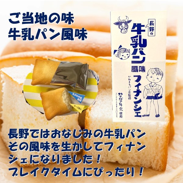 信州/ご当地/長野県/牛乳パン/フィナンシェ/洋菓子/ケーキ/牛乳パン風味フィナンシェ10個入