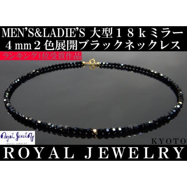 ネックレス メンズ ブラックダイヤカラー スワロフスキー R クリスタル 18k 18金 アクセサリー k18 4mm ブランド メンズアクセサリー|royaljewelry