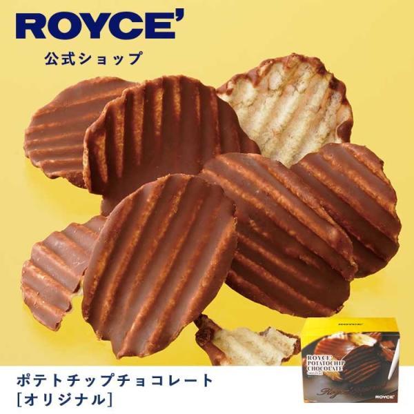 ロイズポテトチップチョコレート オリジナル