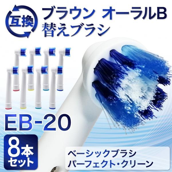ブラウン オーラルB 替えブラシ 互換 EB-20 ( SB-20 ) ベーシックブラシ パーフェクトクリーン 8本入り 送料無料