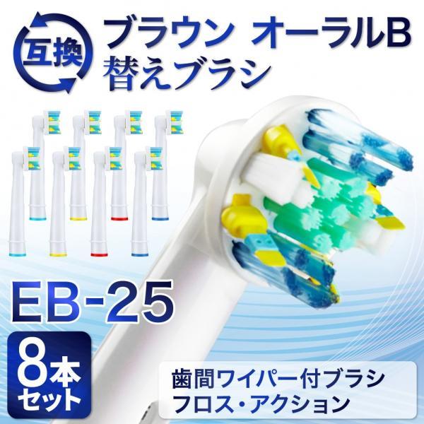 ブラウン オーラルB 替えブラシ 互換 EB-25A 歯間ワイパー付ブラシ フロスアクション 8本入り 送料無料