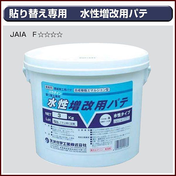 極東産機 ウォールボンド工業(旧矢沢化学) 水性増改用パテ 3kg