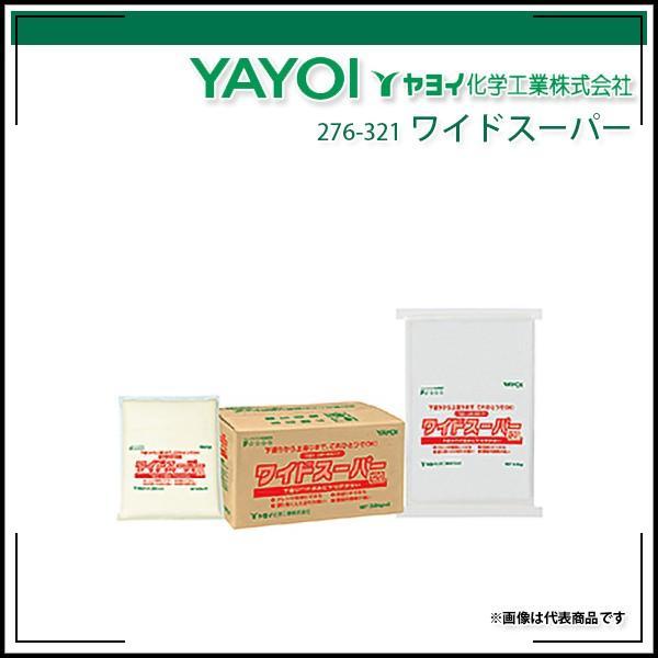 ワイドスーパー 黄色 60 6.4kg 紙袋 ヤヨイ化学