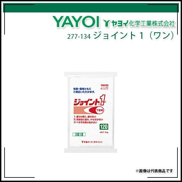 ジョイント1(ワン) 120 7kg 紙袋 ヤヨイ化学