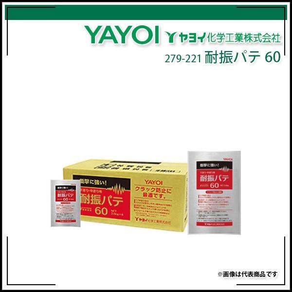 耐振パテ60 3.6kg×4 ヤヨイ化学