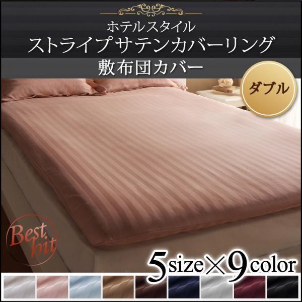 9色から選べるホテルスタイル ストライプサテンカバーリング 敷布団カバー ダブル|rrd