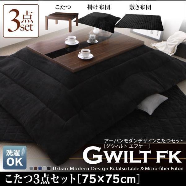 アーバンモダンデザインこたつ GWILT FK エフケー こたつ3点セット(テーブル+掛・敷布団) 正方形(75×75cm) rrd