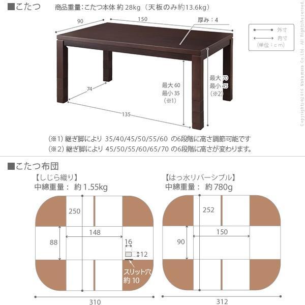 こたつ ダイニングテーブル パワフルヒーター-6段階に高さ調節できるダイニングこたつ-スクット150x90cm+専用省スペース布団 2点セット 長方形 ターンアップ rrd 04