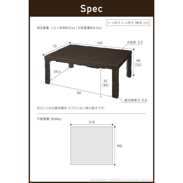 こたつ テーブル スクエアこたつ 〔バルト〕 105x75cm+ヘリンボーン織こたつ布団 2点セット 折れ脚|rrd|04